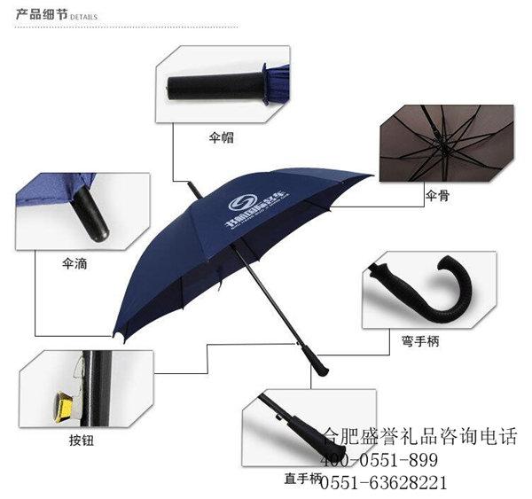 合肥广告雨伞定制参数