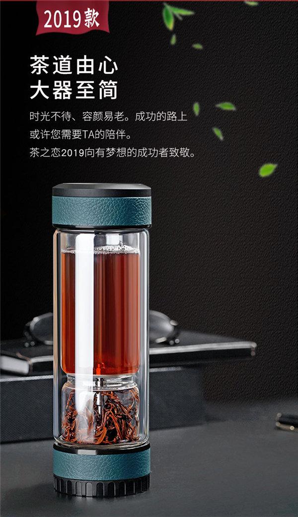 茶之恋茶水分离玻璃杯