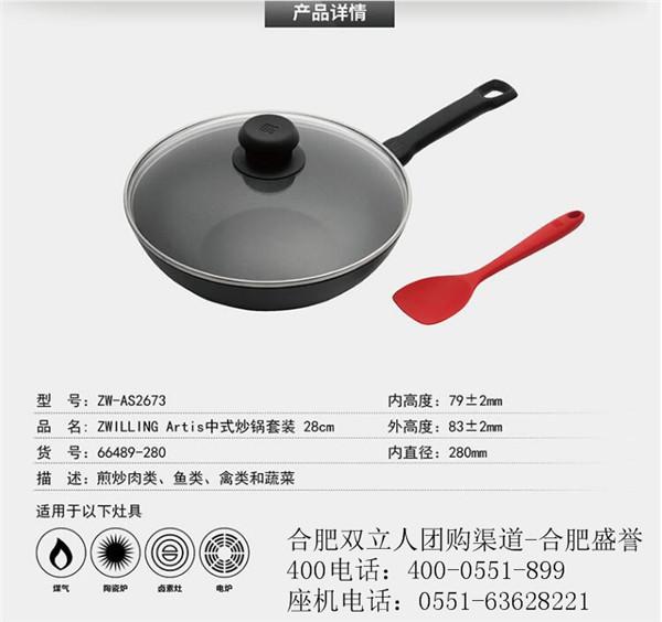 合肥双立人中式炒锅代理商