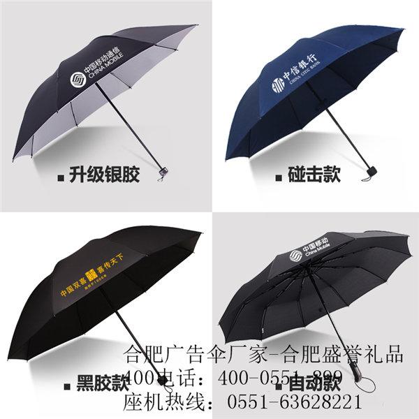 各种广告雨伞定制案例