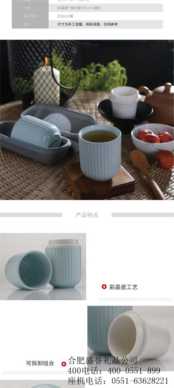 合肥旅行茶具福彩3D定制