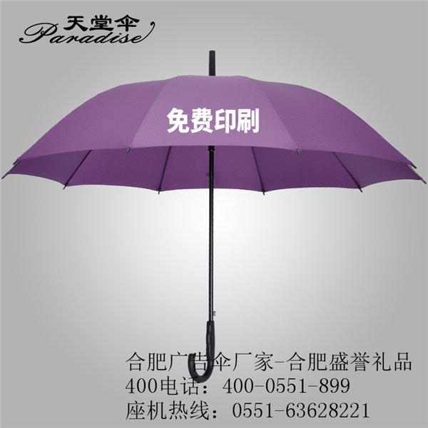 天堂直杠雨伞定做
