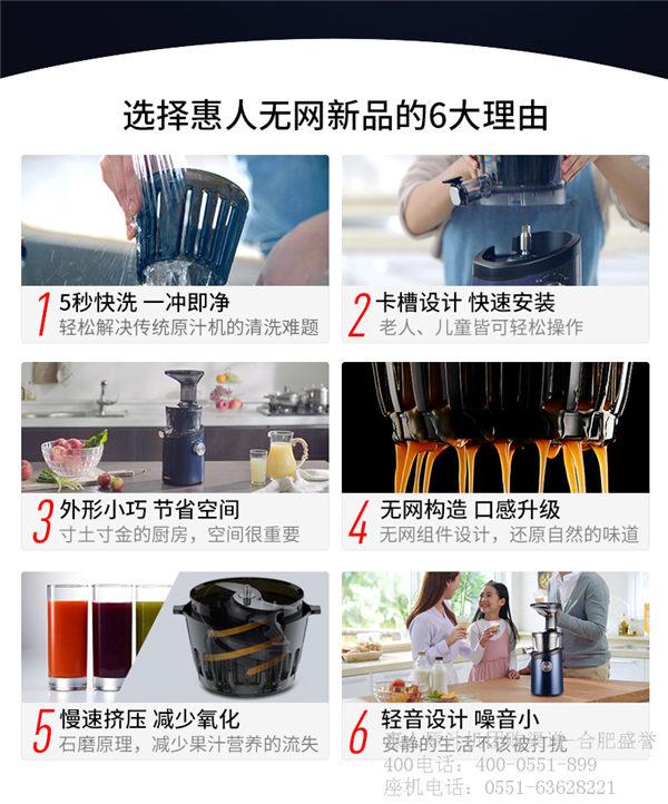 合肥韩国惠人原汁机代理商