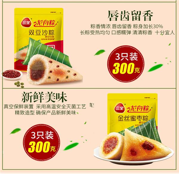 合肥三全粽子团购
